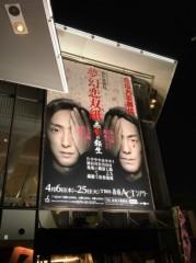 橋本かれん 公式ブログ/赤坂大歌舞伎 画像1
