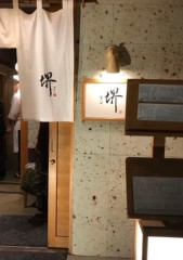 橋本かれん 公式ブログ/美味しいお鮨 画像3