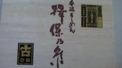 相沢樹々 公式ブログ/実家から送ってきたんだけど・・・ 画像1