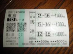 赤池公一 公式ブログ/トーセンジョーダン・・・ジャパンカップ 画像1