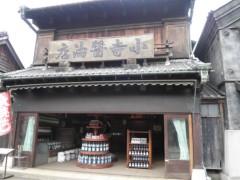 赤池公一 公式ブログ/久々の東京競馬場 画像2