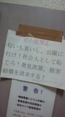 梅澤悠 公式ブログ/マジギレ張り紙 画像1
