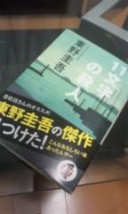 梅澤悠 公式ブログ/恵みの雨 画像2