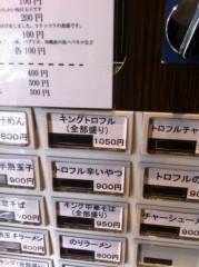 梅澤悠 公式ブログ/普通のやつ。 画像2