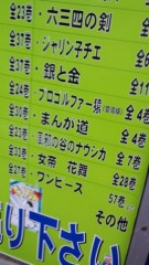 梅澤悠 公式ブログ/新作ジブリか!? いやこれは… 画像1