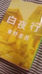 梅澤悠 公式ブログ/読書なう。 画像1