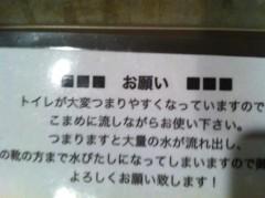 梅澤悠 公式ブログ/注文のあるトイレ。 画像1