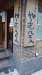 梅澤悠 公式ブログ/つけめ〜ん。 画像1