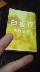 梅澤悠 公式ブログ/完読。 画像1