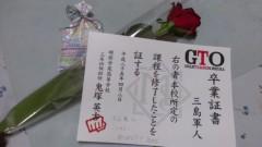 下山葵 公式ブログ/ドラマ「GTO SP」 画像1