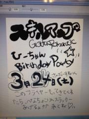 ひーちゃん(GothicRomanticスキルアップ) 公式ブログ/おしらせ☆ 画像1