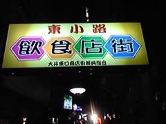飯田奈月 公式ブログ/☆ガッツリ系☆ 画像1