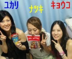 飯田奈月 公式ブログ/☆しるこサンド☆ 画像1