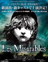 中川杏奈(W∞アンナ) 公式ブログ/号泣!!帝国劇場『レ・ミゼラブル』 画像2