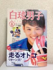 高橋大輔 公式ブログ/白球男子vol.8 画像1