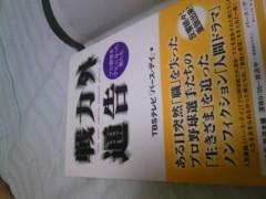 岡元慶太 公式ブログ/戦力外通告 画像1