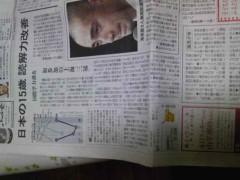 岡元慶太 公式ブログ/これどう思いますか? 画像1