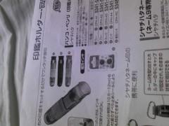 岡元慶太 公式ブログ/ハンコベンリ 画像1