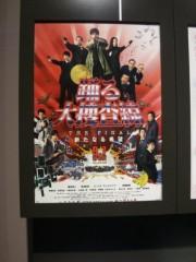 岡元慶太 公式ブログ/踊る 画像1
