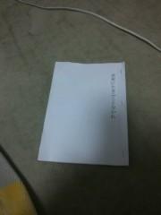岡元慶太 公式ブログ/脚本 画像1