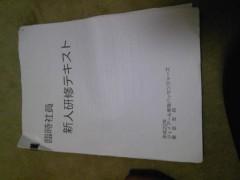 岡元慶太 公式ブログ/何事も一日して成らず 画像1