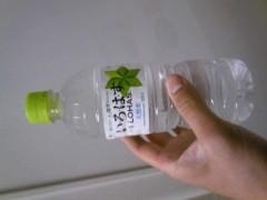 岡元慶太 公式ブログ/いろはす 画像1