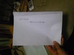 岡元慶太 公式ブログ/顔合わせ 画像1