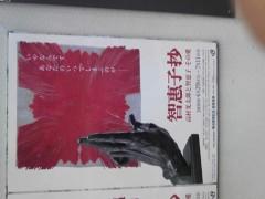 岡元慶太 公式ブログ/勉強 画像1
