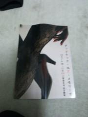 岡元慶太 公式ブログ/芝居 画像1