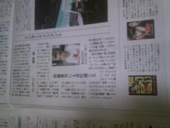 岡元慶太 公式ブログ/気になった記事 画像1