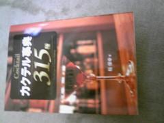 岡元慶太 公式ブログ/覚えられない 画像1