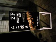 岡元慶太 公式ブログ/今日は 画像1
