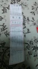 岡元慶太 公式ブログ/初詣 画像1