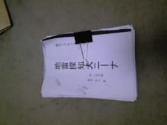 岡元慶太 公式ブログ/改めて 画像1
