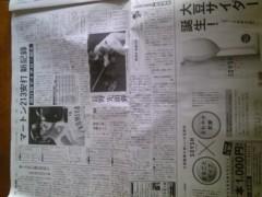 岡元慶太 公式ブログ/野球 画像1