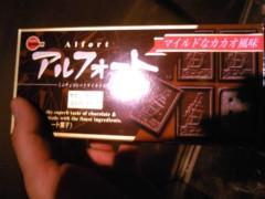 岡元慶太 公式ブログ/初めて 画像1