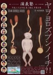 岡元慶太 公式ブログ/告知だ 画像1