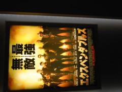 岡元慶太 公式ブログ/エクスペンダブルズ 画像1