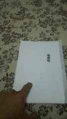岡元慶太 公式ブログ/台本 画像1