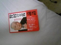 岡元慶太 公式ブログ/野村 画像1