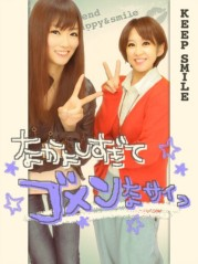 沢渡麻衣子 公式ブログ/おはにょ♪ 画像2