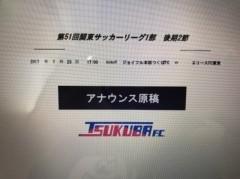 鈴木真人(On or About) 公式ブログ/準備はOK?明日の試合 画像2