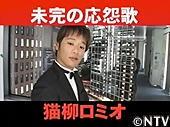 猫柳ロミオ 公式ブログ/男泣き 画像1