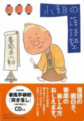 猫柳ロミオ 公式ブログ/落語塾 画像1