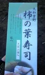 猫柳ロミオ 公式ブログ/柿木の葉寿司 画像1
