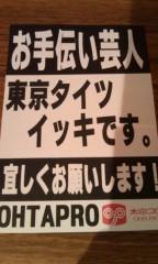猫柳ロミオ 公式ブログ/関口ジョニーズ 画像1