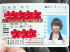 柴原麻衣 公式ブログ/ペーパーちゃうよ( 笑) 画像1