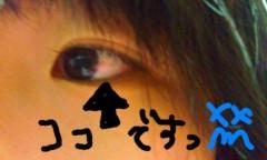 優乃穂 公式ブログ/目に… 画像2