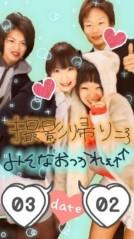 優乃穂 公式ブログ/〜プライベート〜 画像1