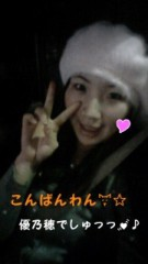 優乃穂 公式ブログ/明日は… 画像1